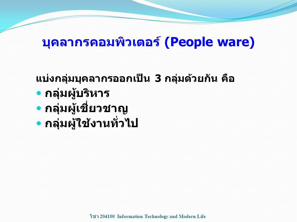 วิชา 204100 Information Technology and Modern Life บุคลากรคอมพิวเตอร์ (People ware) แบ่งกลุ่มบุคลากรออกเป็น 3 กลุ่มด้วยกัน คือ กลุ่มผู้บริหาร กลุ่มผู้