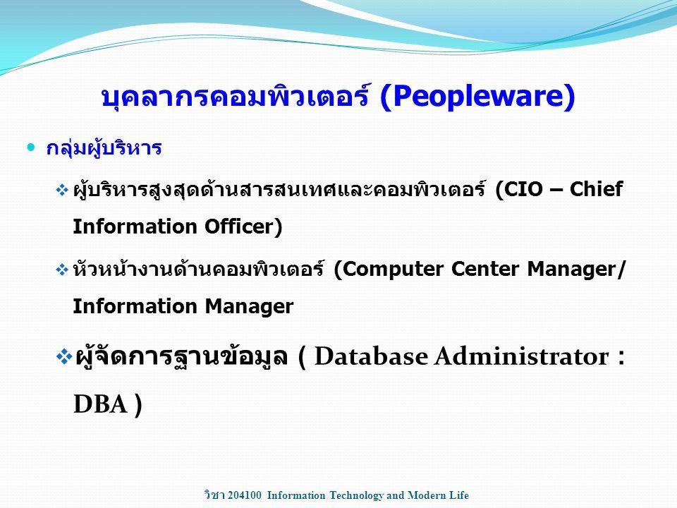 วิชา 204100 Information Technology and Modern Life บุคลากรคอมพิวเตอร์ (Peopleware) กลุ่มผู้บริหาร  ผู้บริหารสูงสุดด้านสารสนเทศและคอมพิวเตอร์ (CIO – C