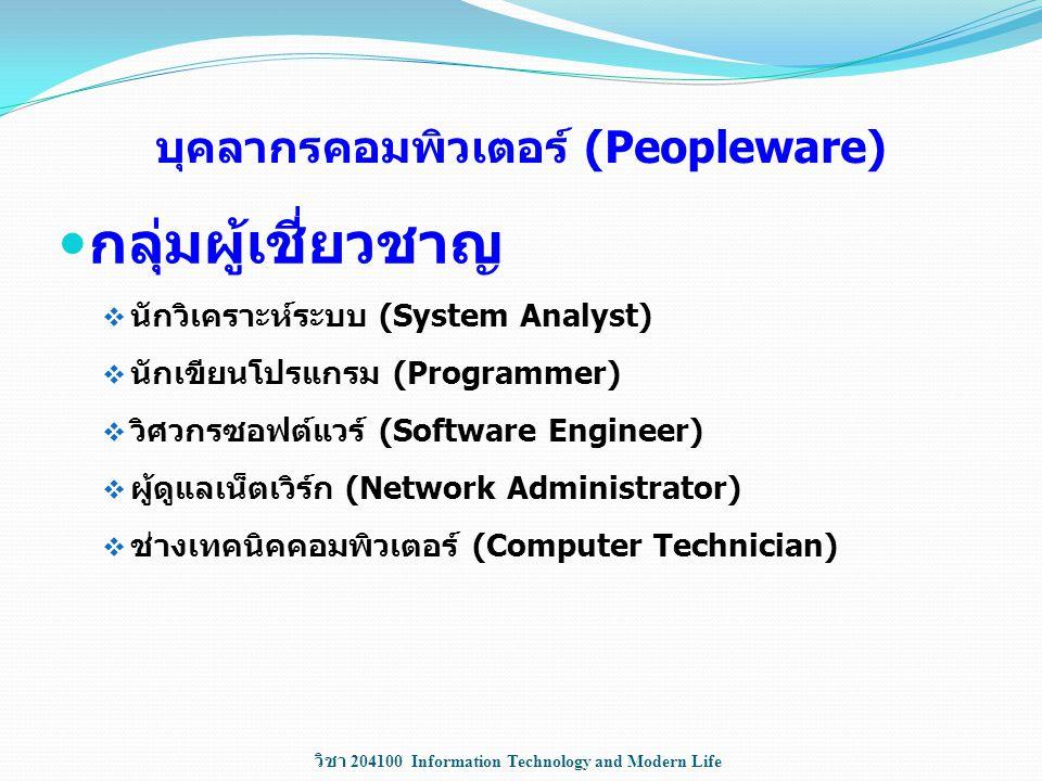 วิชา 204100 Information Technology and Modern Life บุคลากรคอมพิวเตอร์ (Peopleware) กลุ่มผู้เชี่ยวชาญ  นักวิเคราะห์ระบบ (System Analyst)  นักเขียนโปร