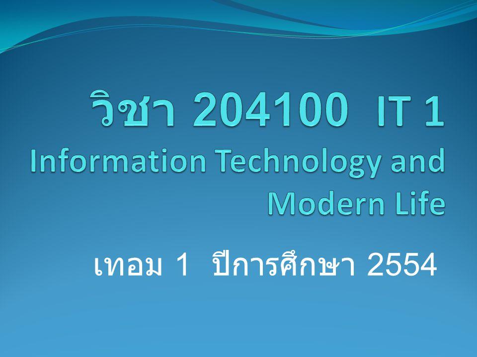 เทอม 1 ปีการศึกษา 2554