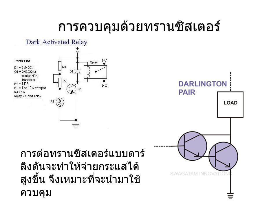 การควบคุมด้วยทรานซิสเตอร์ การต่อทรานซิสเตอร์แบบดาร์ ลิงตันจะทำให้จ่ายกระแสได้ สูงขึ้น จึงเหมาะที่จะนำมาใช้ ควบคุม