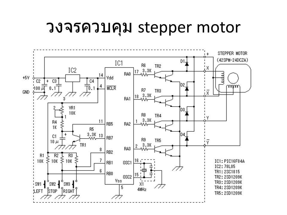 วงจรควบคุม stepper motor
