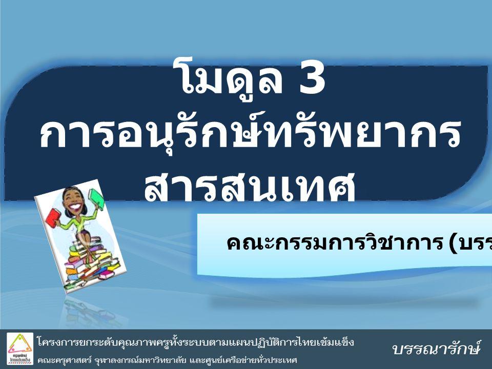 โมดูล 3 การอนุรักษ์ทรัพยากร สารสนเทศ คณะกรรมการวิชาการ ( บรรณารักษ์ )