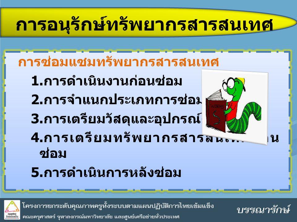 การอนุรักษ์ทรัพยากรสารสนเทศ การซ่อมแซมทรัพยากรสารสนเทศ 1. การดำเนินงานก่อนซ่อม 2. การจำแนกประเภทการซ่อม 3. การเตรียมวัสดุและอุปกรณ์การซ่อม 4. การเตรีย