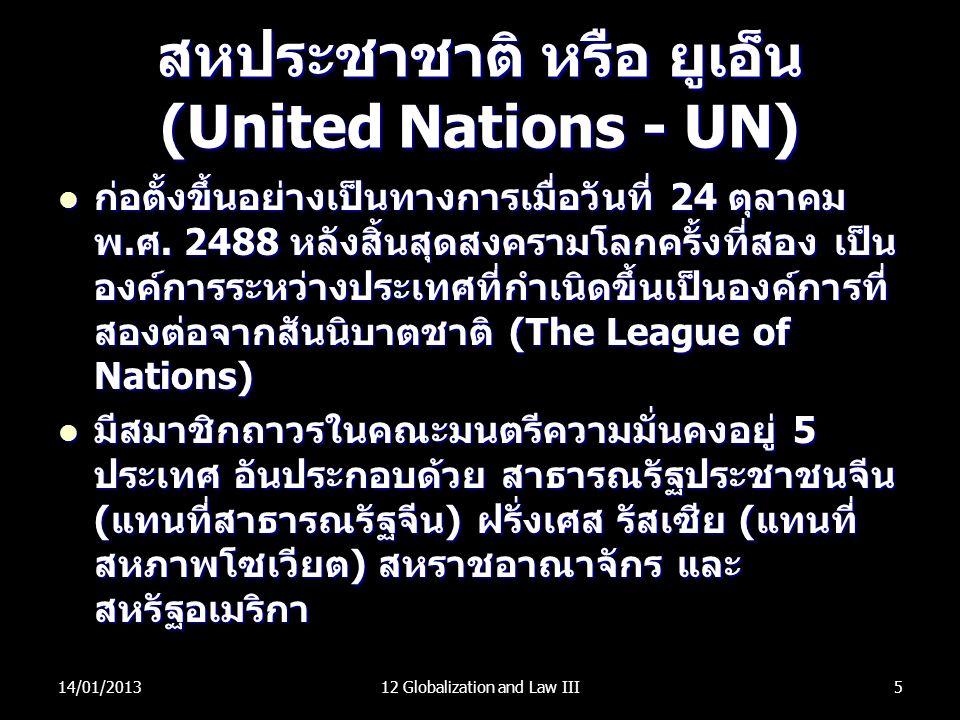 สหประชาชาติ หรือ ยูเอ็น (United Nations - UN) ก่อตั้งขึ้นอย่างเป็นทางการเมื่อวันที่ 24 ตุลาคม พ.ศ. 2488 หลังสิ้นสุดสงครามโลกครั้งที่สอง เป็น องค์การระ