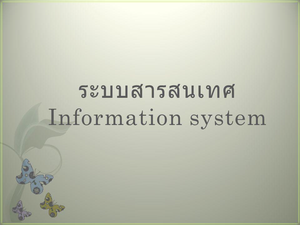 ระบบสารสนเทศ Information system