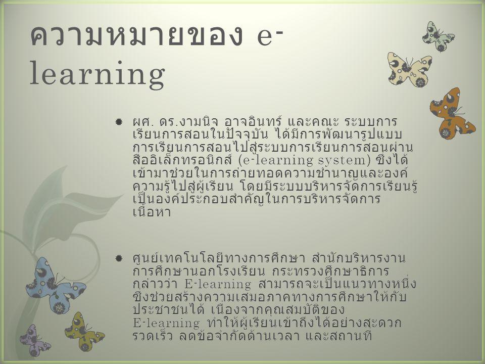 ความหมายของ e- learning