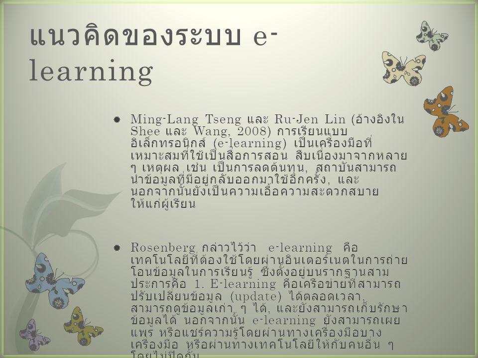 แนวคิดของระบบ e- learning