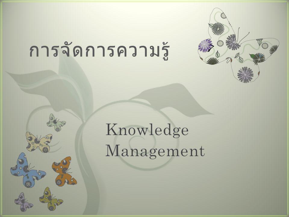 7 การจัดการความรู้