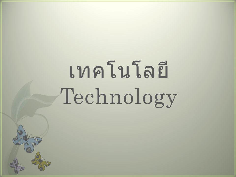 เทคโนโลยี Technology