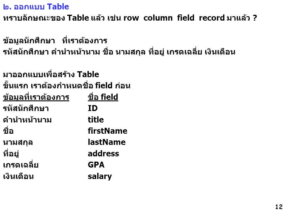 12 ๒.ออกแบบ Table ทราบลักษณะของ Table แล้ว เช่น row column field record มาแล้ว .