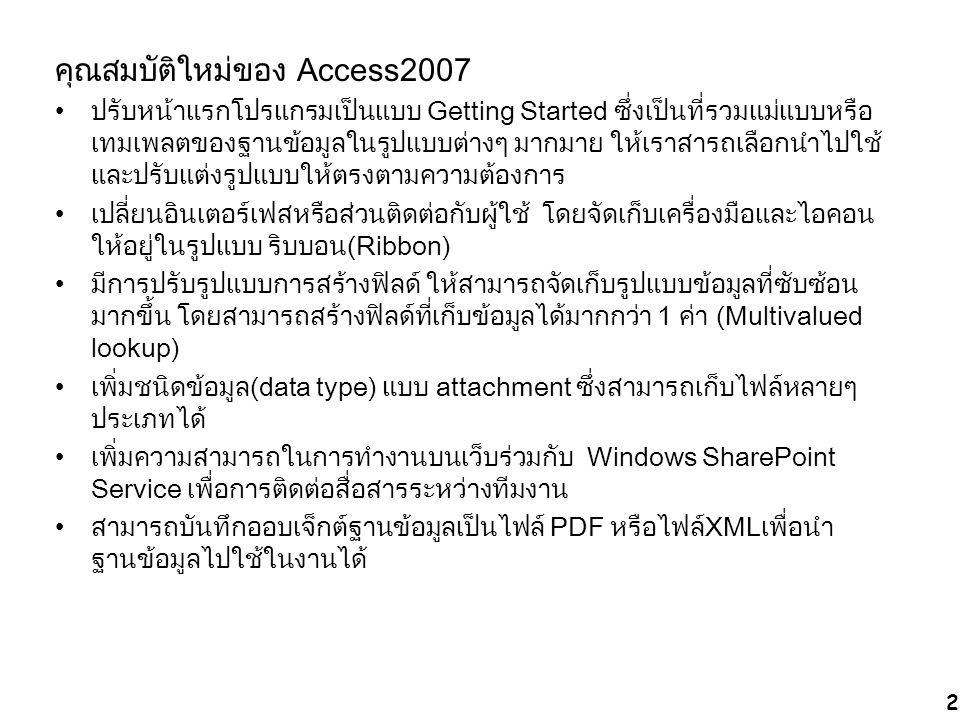 การปิดฐานข้อมูล 1.click ปุ่ม office 2.Close database การปิดโปรแกรม Access 1.click ปุ่ม office 2.Exit Access 1 2 1 2 23