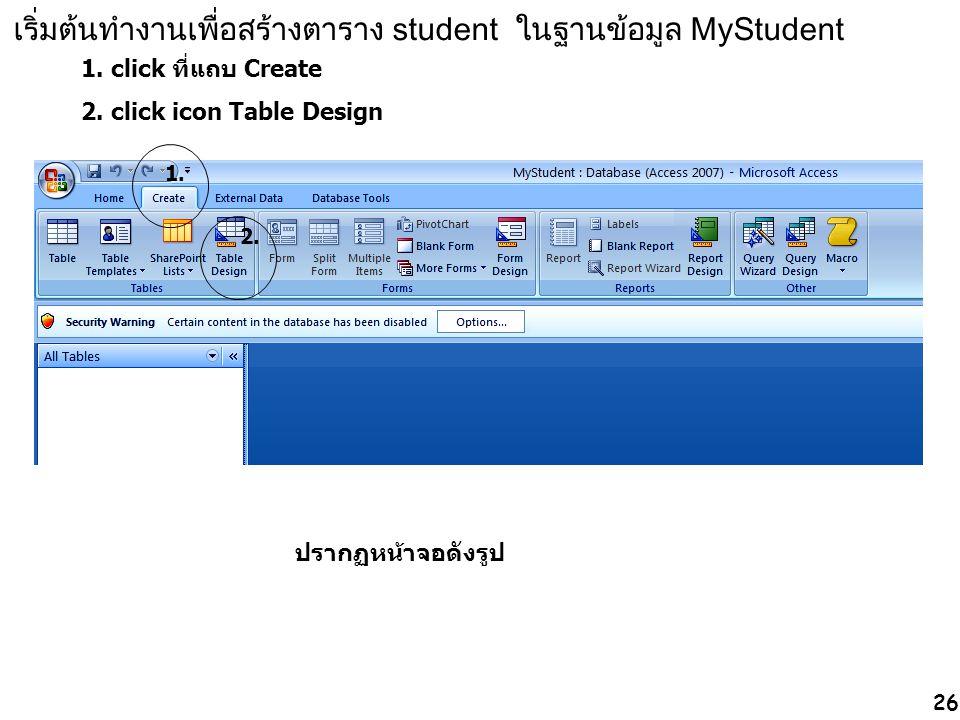 เริ่มต้นทำงานเพื่อสร้างตาราง student ในฐานข้อมูล MyStudent 1.