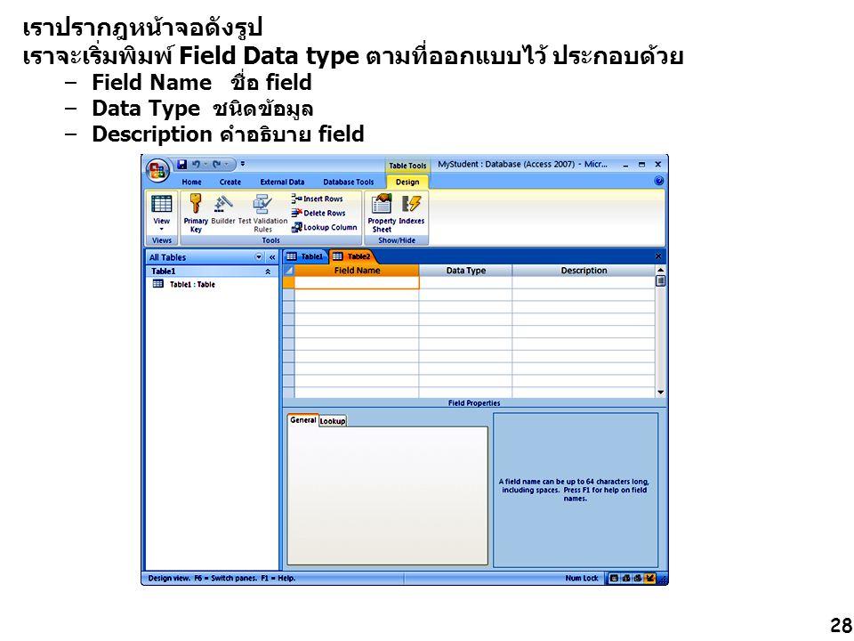เราปรากฎหน้าจอดังรูป เราจะเริ่มพิมพ์ Field Data type ตามที่ออกแบบไว้ ประกอบด้วย –Field Name ชื่อ field –Data Type ชนิดข้อมูล –Description คำอธิบาย field 28