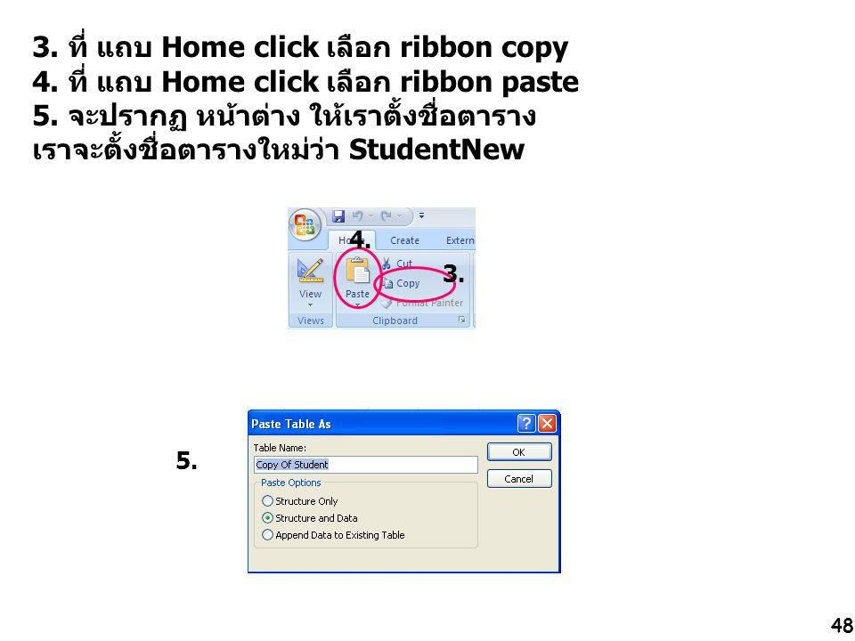 48 3.ที่ แถบ Home click เลือก ribbon copy 4. ที่ แถบ Home click เลือก ribbon paste 5.