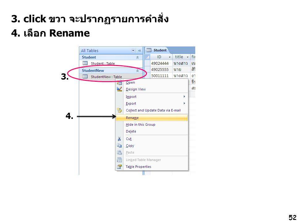 52 3. click ขวา จะปรากฏรายการคำสั่ง 4. เลือก Rename 3. 4.