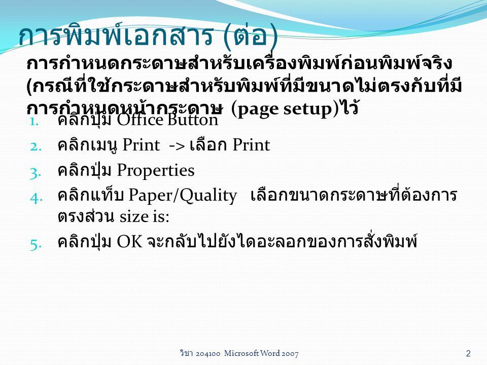 วิชา 204100 Microsoft Word 2007 2 การพิมพ์เอกสาร ( ต่อ ) การกำหนดกระดาษสำหรับเครื่องพิมพ์ก่อนพิมพ์จริง ( กรณีที่ใช้กระดาษสำหรับพิมพ์ที่มีขนาดไม่ตรงกับ