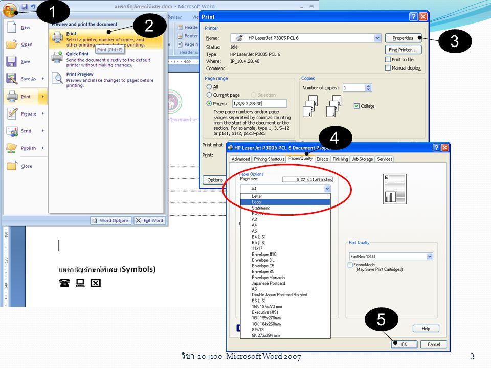 4 การพิมพ์เอกสาร ( ต่อ ) 1.คลิกปุ่ม Office Button 2.