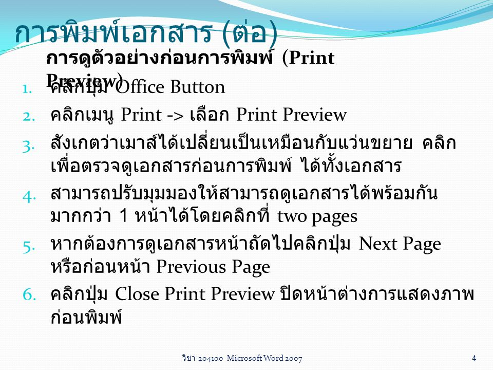 4 การพิมพ์เอกสาร ( ต่อ ) 1. คลิกปุ่ม Office Button 2. คลิกเมนู Print -> เลือก Print Preview 3. สังเกตว่าเมาส์ได้เปลี่ยนเป็นเหมือนกับแว่นขยาย คลิก เพื่