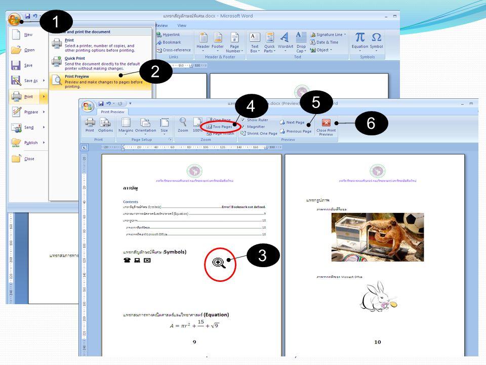 6 การพิมพ์เอกสาร ( ต่อ ) 1.คลิกปุ่ม Office Button 2.
