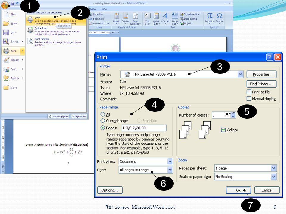 วิชา 204100 Microsoft Word 2007 8 1 2 3 4 5 6 7