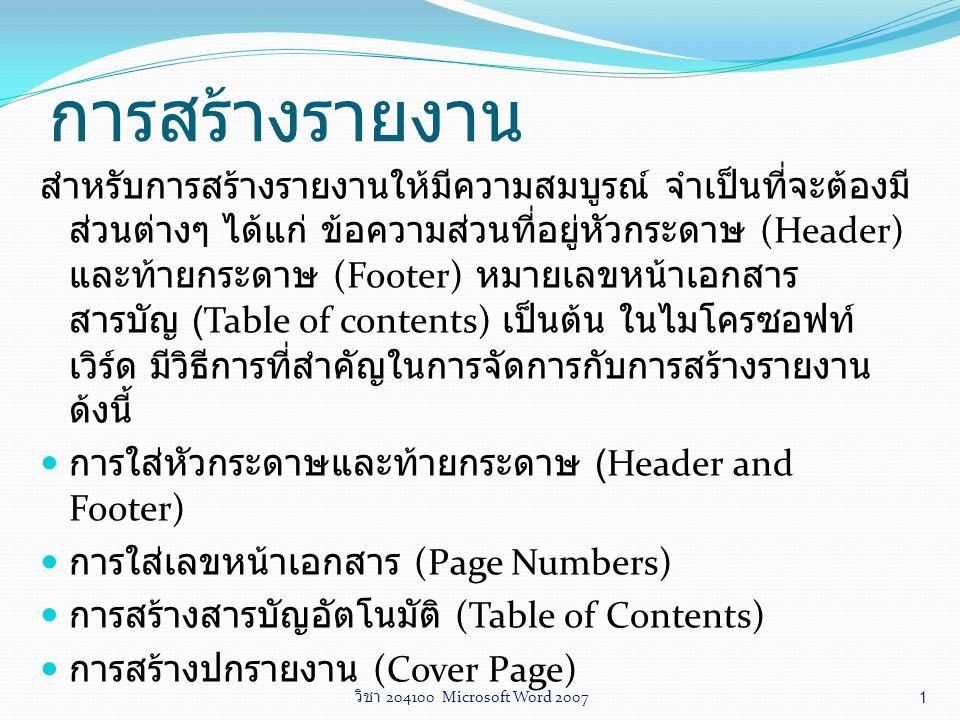 วิชา 204100 Microsoft Word 2007 2 การสร้างรายงาน ( ต่อ ) การใส่หัวกระดาษและท้ายกระดาษ (Header and Footer) 1.