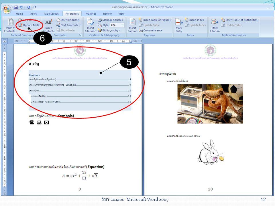 วิชา 204100 Microsoft Word 2007 12 5 6