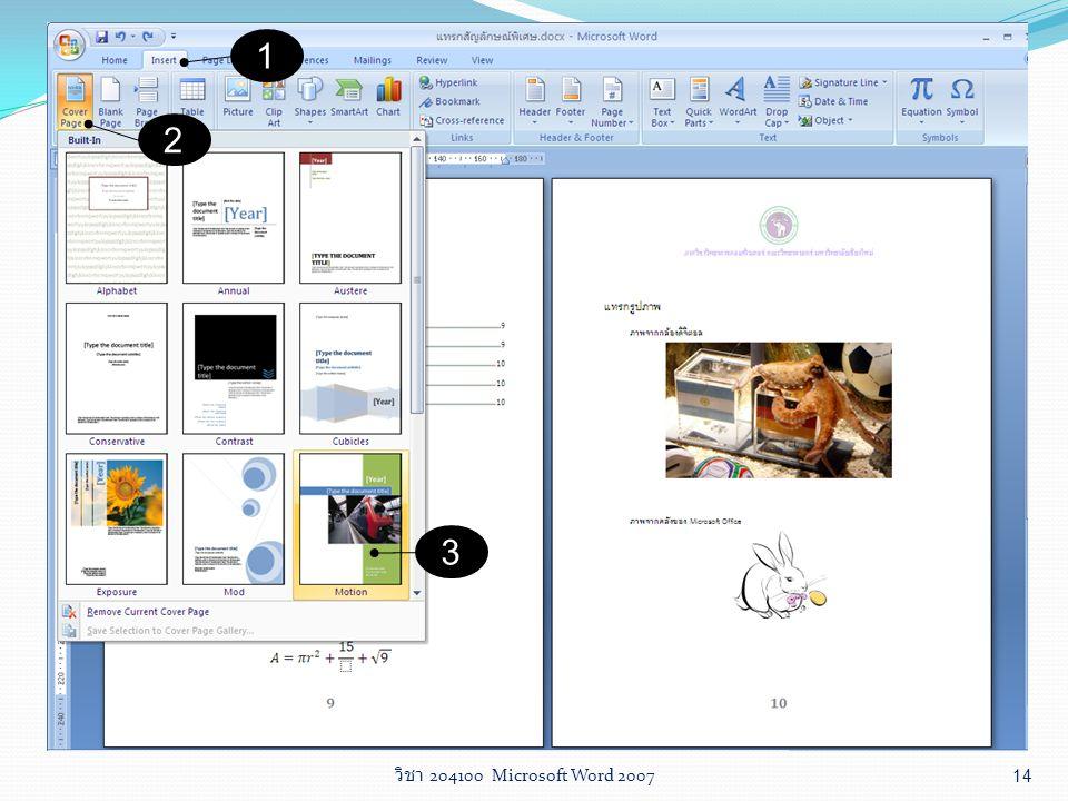 วิชา 204100 Microsoft Word 2007 14 1 2 3