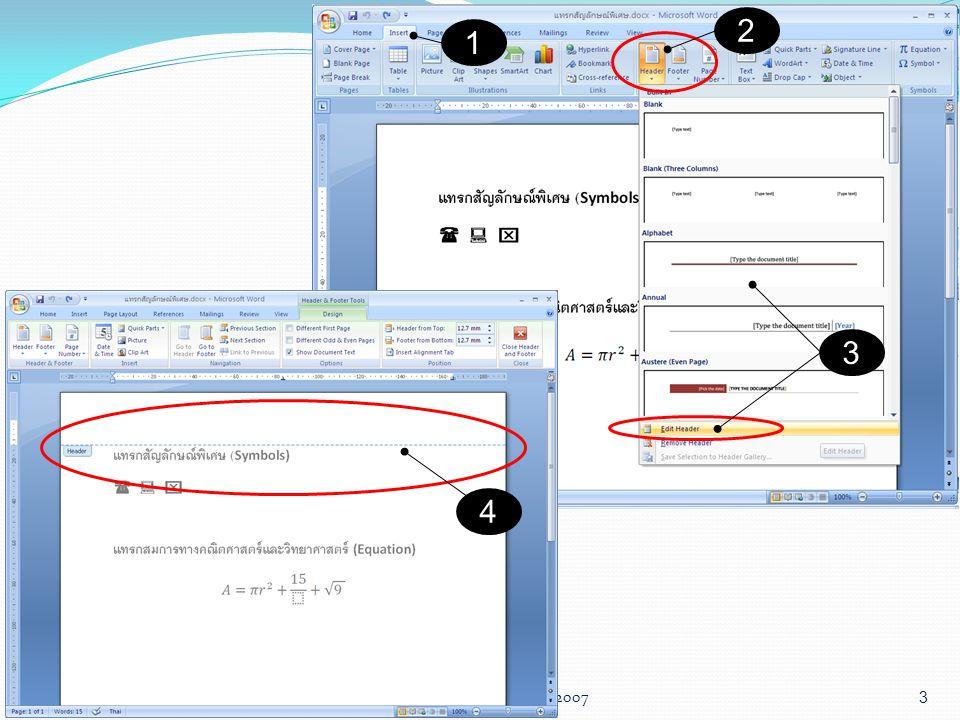 วิชา 204100 Microsoft Word 2007 3 1 2 3 4