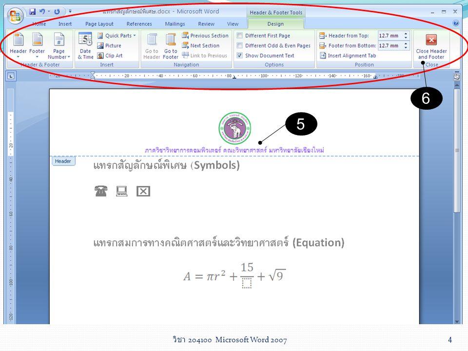 5 การสร้างรายงาน ( ต่อ ) การใส่เลขหน้าเอกสาร (Page Numbers) 1.