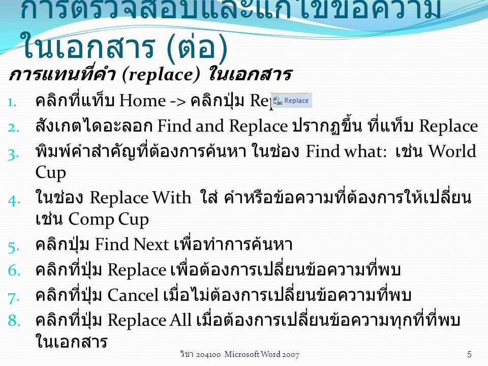 5 การแทนที่คำ (replace) ในเอกสาร 1. คลิกที่แท็บ Home -> คลิกปุ่ม Replace 2. สังเกตไดอะลอก Find and Replace ปรากฏขึ้น ที่แท็บ Replace 3. พิมพ์คำสำคัญที