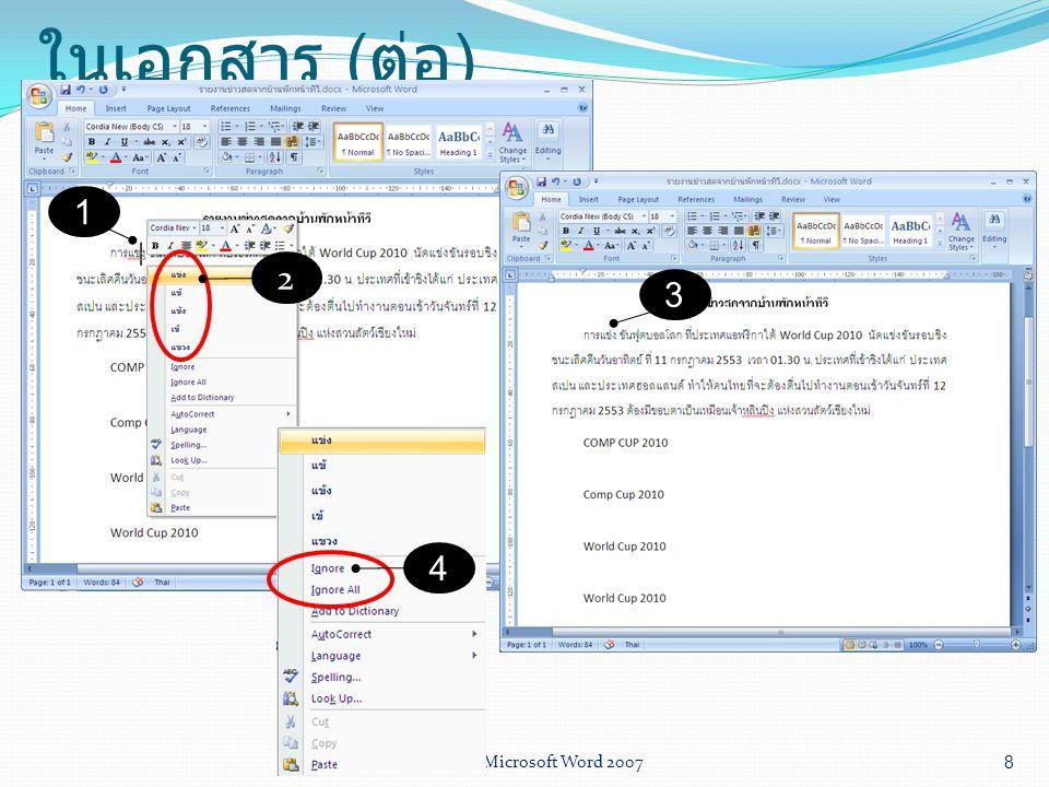 วิชา 204100 Microsoft Word 2007 8 การตรวจสอบและแก้ไขข้อความ ในเอกสาร ( ต่อ ) 2 1 3 4