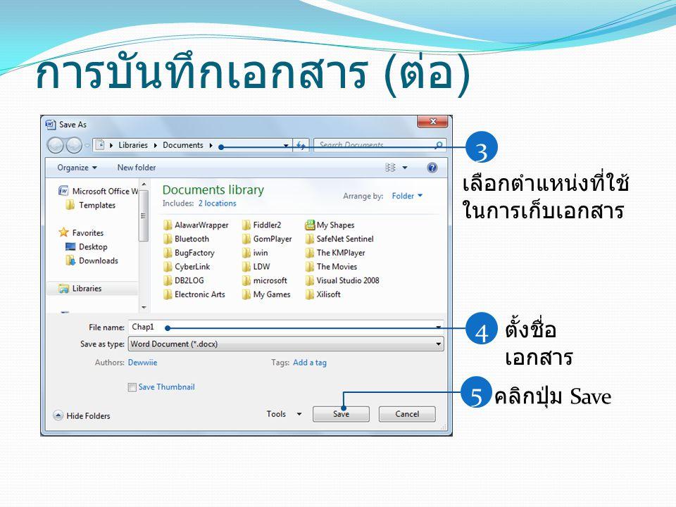 การบันทึกเอกสาร ( ต่อ ) 3 เลือกตำแหน่งที่ใช้ ในการเก็บเอกสาร 4 ตั้งชื่อ เอกสาร 5 คลิกปุ่ม Save