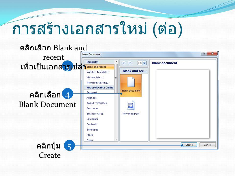 การสร้างเอกสารใหม่ ( ต่อ ) 3 คลิกเลือก Blank and recent เพื่อเป็นเอกสารเปล่า 4 คลิกปุ่ม Create 5 คลิกเลือก Blank Document