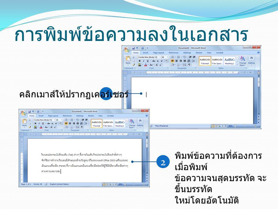 การพิมพ์ข้อความลงในเอกสาร 1 2 คลิกเมาส์ให้ปรากฏเคอร์เซอร์ พิมพ์ข้อความที่ต้องการ เมื่อพิมพ์ ข้อความจนสุดบรรทัด จะ ขึ้นบรรทัด ใหม่โดยอัตโนมัติ