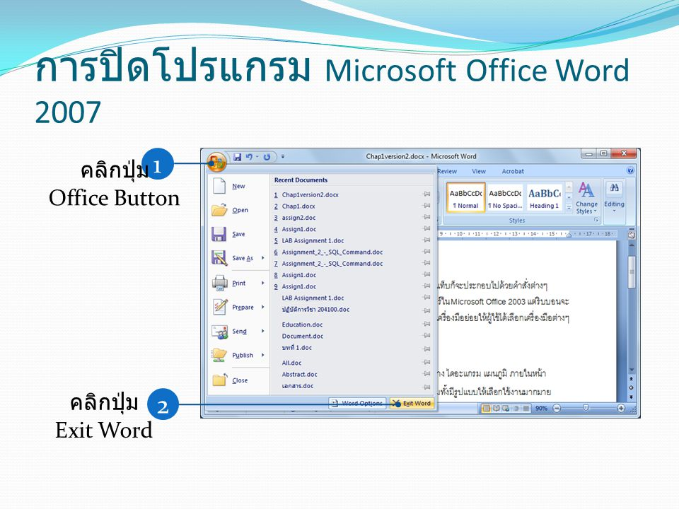การปิดโปรแกรม Microsoft Office Word 2007 1 คลิกปุ่ม Office Button 2 คลิกปุ่ม Exit Word