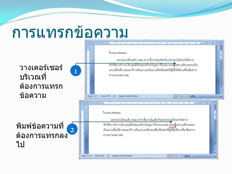 การแทรกข้อความ 1 วางเคอร์เซอร์ บริเวณที่ ต้องการแทรก ข้อความ 2 พิมพ์ข้อความที่ ต้องการแทรกลง ไป