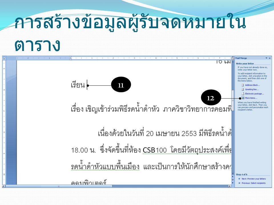 การสร้างข้อมูลผู้รับจดหมายใน ตาราง 11 12