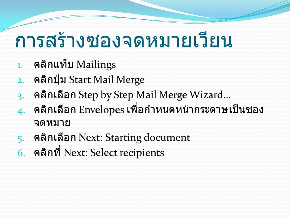 การสร้างซองจดหมายเวียน 1. คลิกแท็บ Mailings 2. คลิกปุ่ม Start Mail Merge 3. คลิกเลือก Step by Step Mail Merge Wizard… 4. คลิกเลือก Envelopes เพื่อกำหน