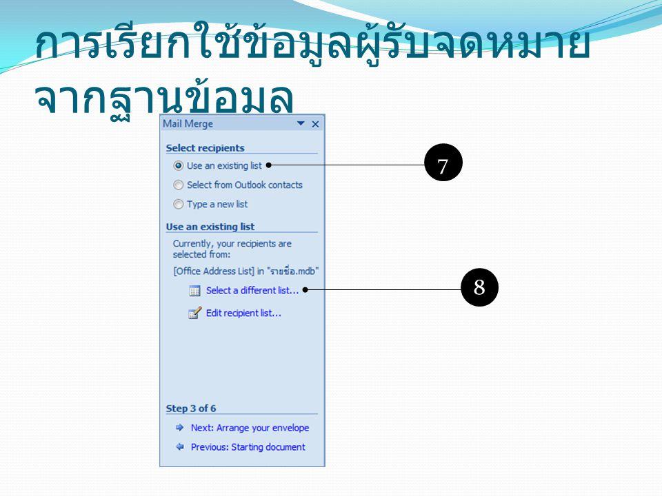 การเรียกใช้ข้อมูลผู้รับจดหมาย จากฐานข้อมูล 7 8