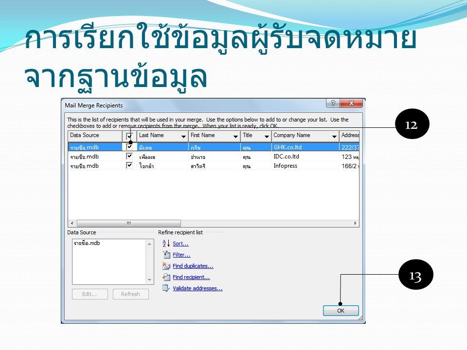 การเรียกใช้ข้อมูลผู้รับจดหมาย จากฐานข้อมูล 12 13