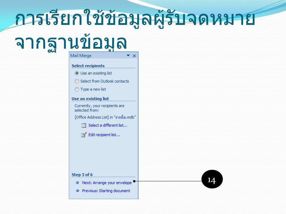 การเรียกใช้ข้อมูลผู้รับจดหมาย จากฐานข้อมูล 14