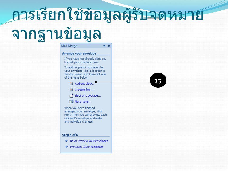 การเรียกใช้ข้อมูลผู้รับจดหมาย จากฐานข้อมูล 15