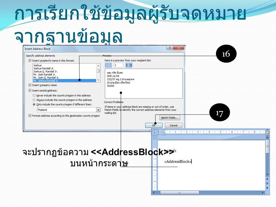 การเรียกใช้ข้อมูลผู้รับจดหมาย จากฐานข้อมูล 16 17 จะปรากฏข้อความ > บนหน้ากระดาษ