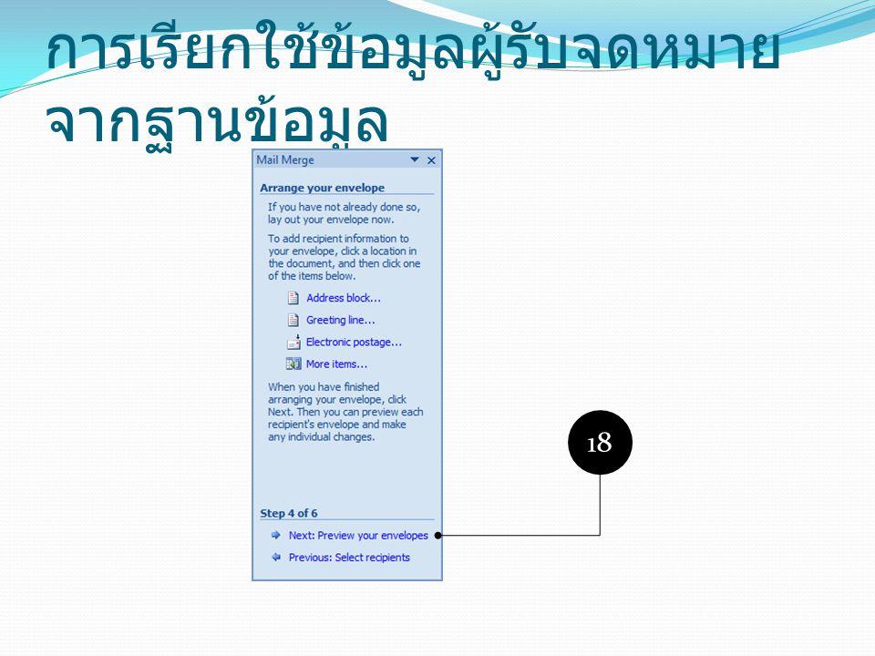 การเรียกใช้ข้อมูลผู้รับจดหมาย จากฐานข้อมูล 18