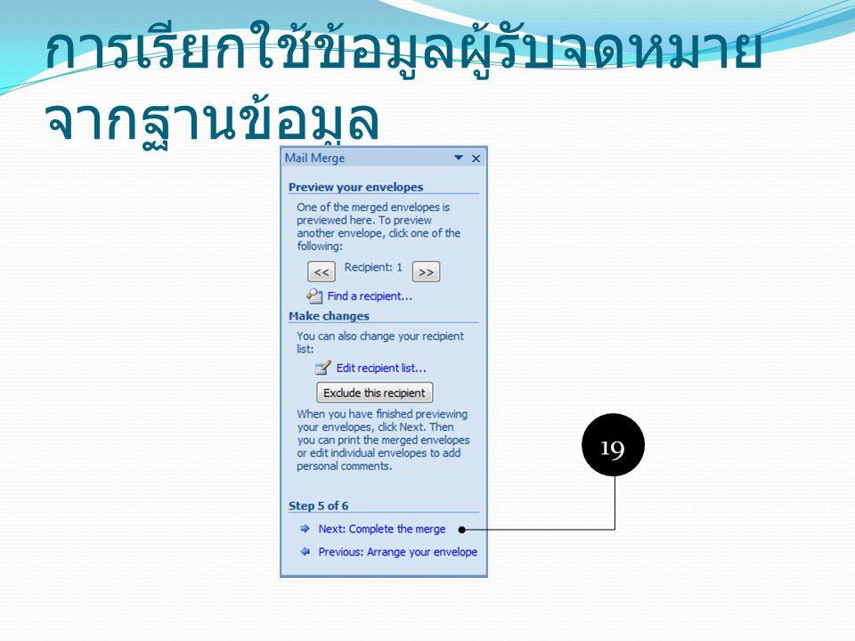 การเรียกใช้ข้อมูลผู้รับจดหมาย จากฐานข้อมูล 19