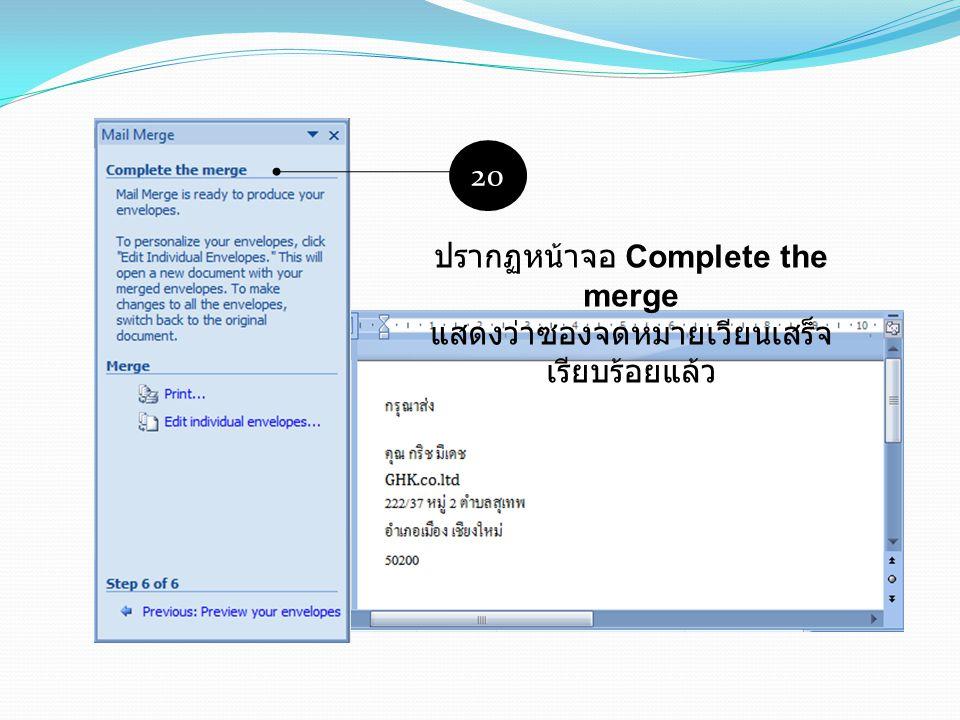 20 ปรากฏหน้าจอ Complete the merge แสดงว่าซองจดหมายเวียนเสร็จ เรียบร้อยแล้ว