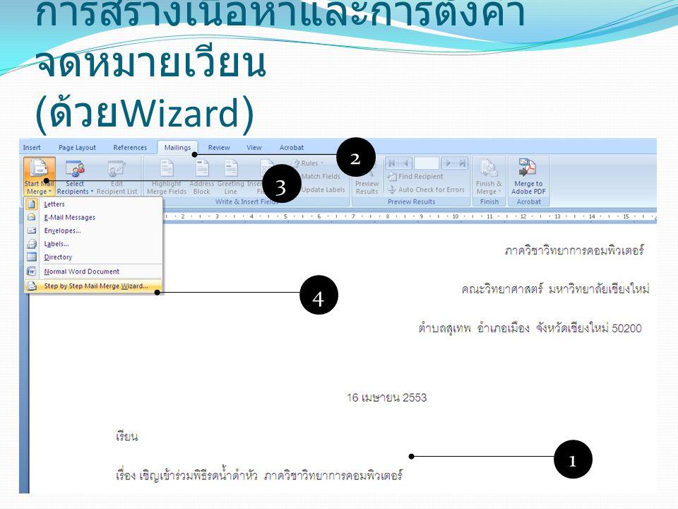 การสร้างเนื้อหาและการตั้งค่า จดหมายเวียน ( ด้วย Wizard) 1 4 3 2