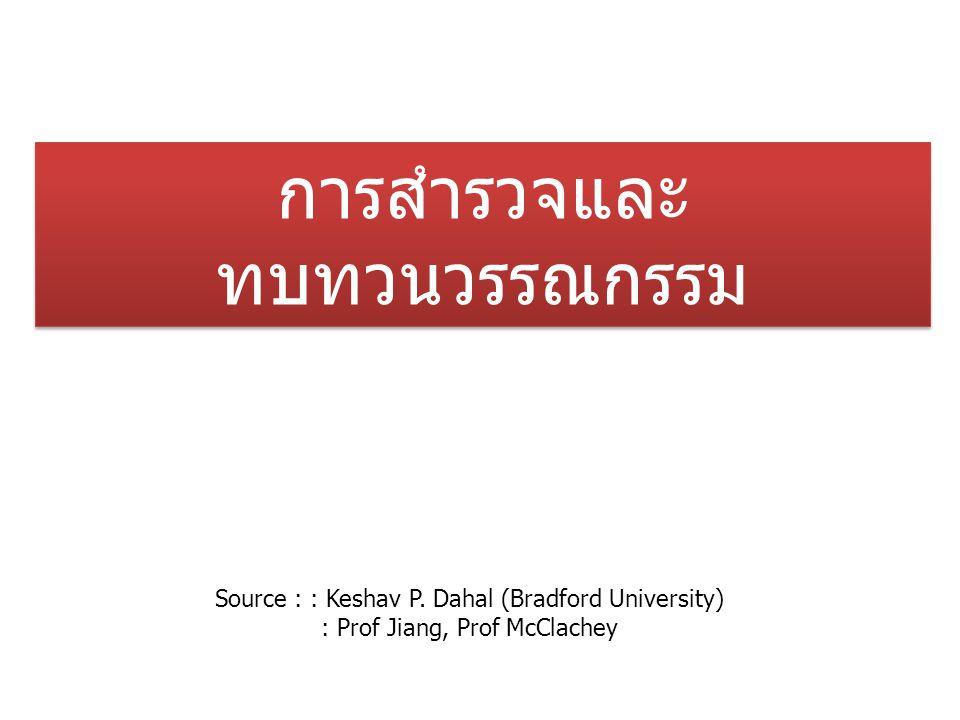 การสำรวจและ ทบทวนวรรณกรรม การสำรวจและ ทบทวนวรรณกรรม Source : : Keshav P. Dahal (Bradford University) : Prof Jiang, Prof McClachey