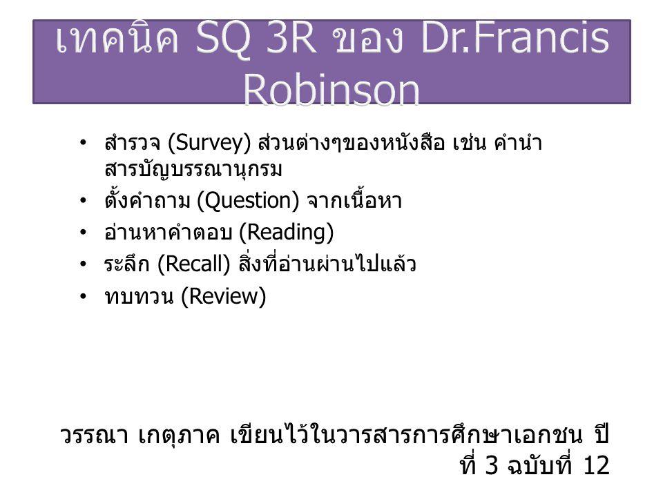 สํารวจ (Survey) ส่วนต่างๆของหนังสือ เช่น คํานํา สารบัญบรรณานุกรม ตั้งคําถาม (Question) จากเนื้อหา อ่านหาคําตอบ (Reading) ระลึก (Recall) สิ่งที่อ่านผ่า